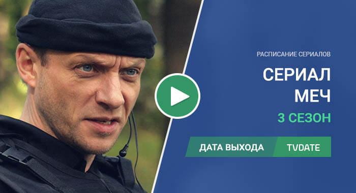 Видео про 3 сезон сериала Меч