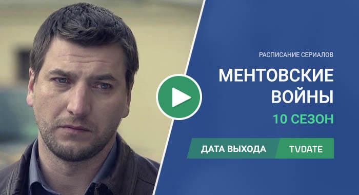 Видео про 10 сезон сериала Ментовские войны
