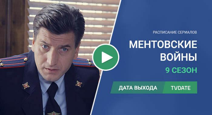Видео про 9 сезон сериала Ментовские войны