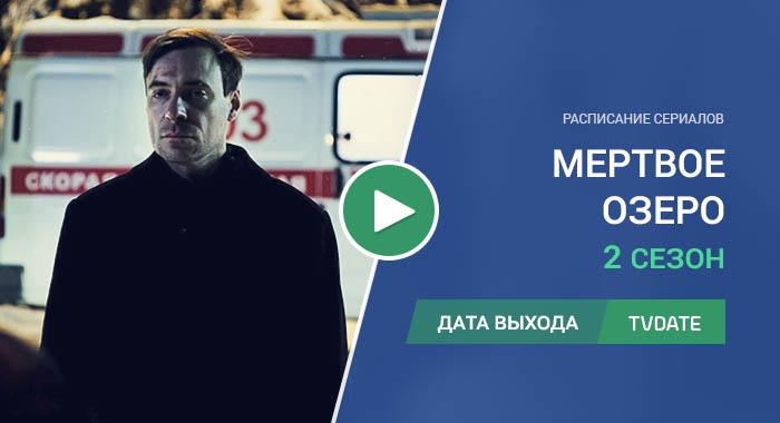 Видео про 2 сезон сериала Мертвое озеро