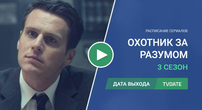 Видео про 3 сезон сериала Охотник за разумом