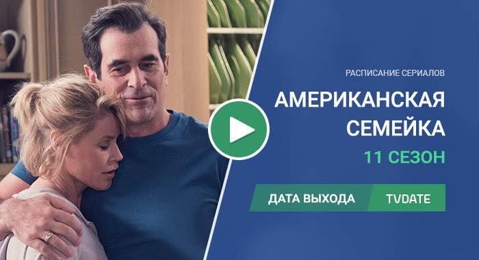 Видео про 11 сезон сериала Американская семейка