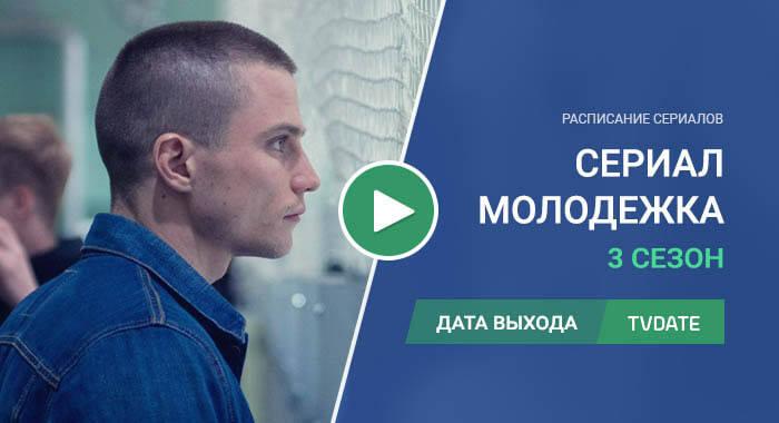 Видео про 3 сезон сериала Молодежка