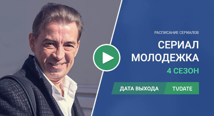Видео про 4 сезон сериала Молодежка