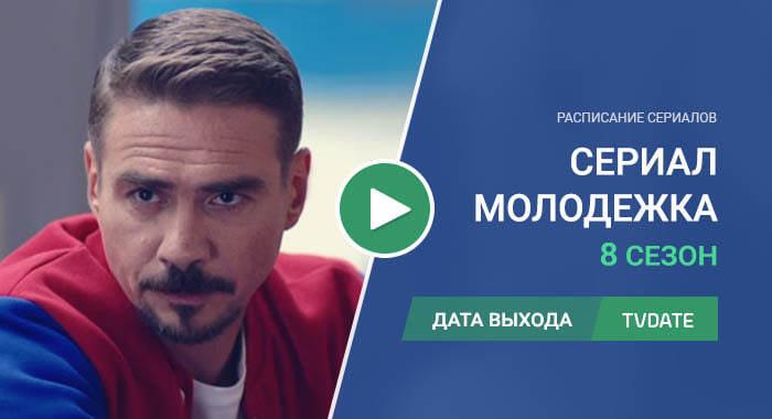 Видео про 8 сезон сериала Молодежка