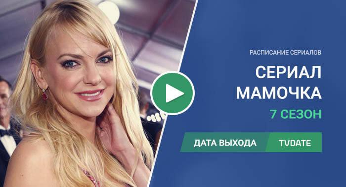 Видео про 7 сезон сериала Мамочка