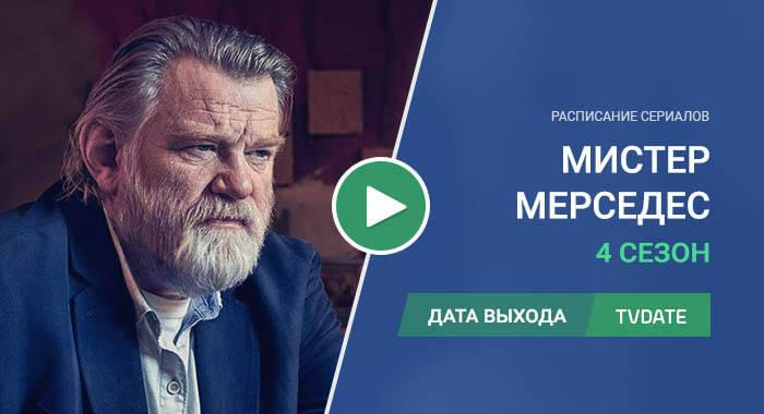 Видео про 4 сезон сериала Мистер Мерседес