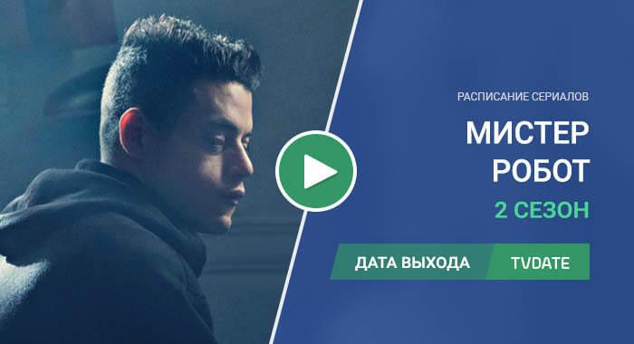 Видео про 2 сезон сериала Мистер Робот