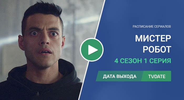 Мистер Робот 4 сезон 1 серия