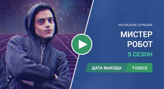 Видео про 5 сезон сериала Мистер Робот