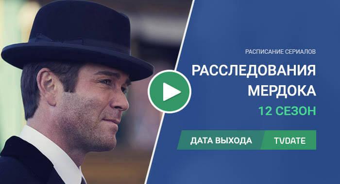 Видео про 12 сезон сериала Расследования Мердока