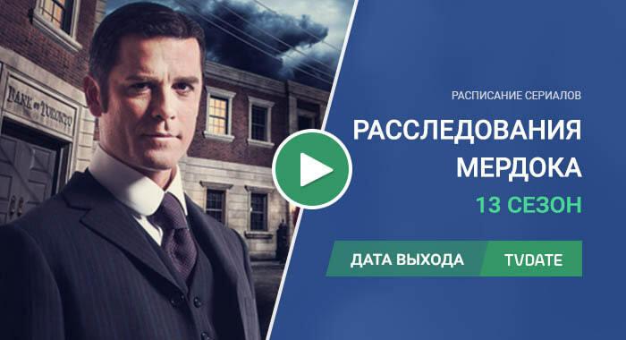 Видео про 13 сезон сериала Расследования Мердока