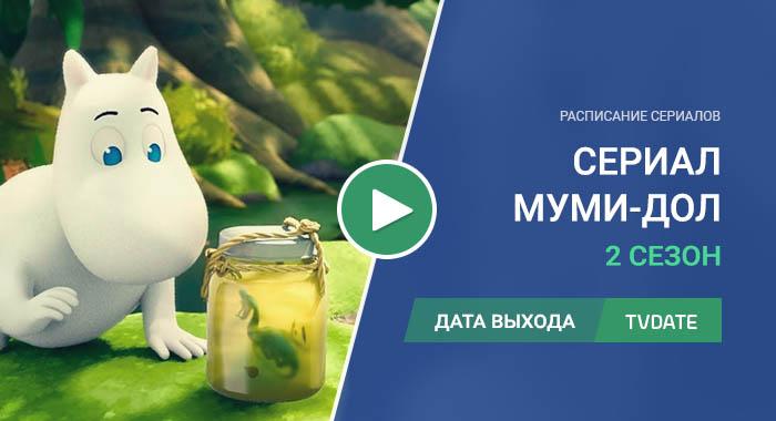 Видео про 2 сезон сериала Долина муми-троллей