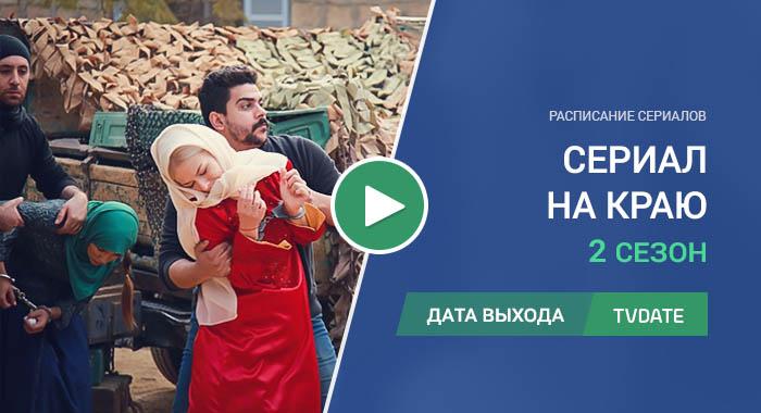 Видео про 2 сезон сериала На краю