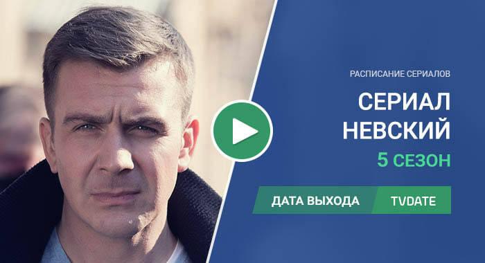 Видео про 5 сезон сериала Невский