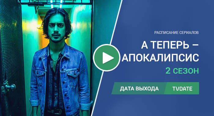 Видео про 2 сезон сериала А теперь - апокалипсис