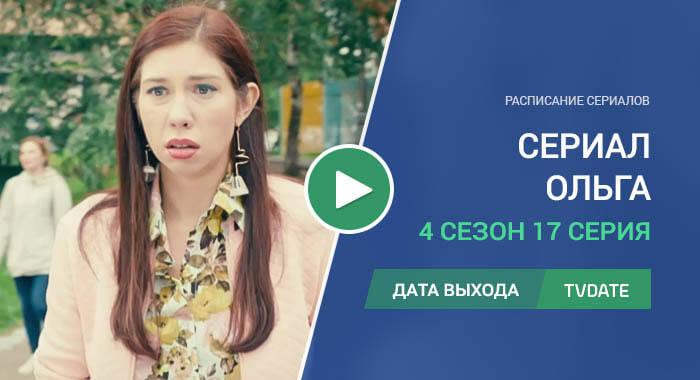 Ольга 4 сезон 17 серия