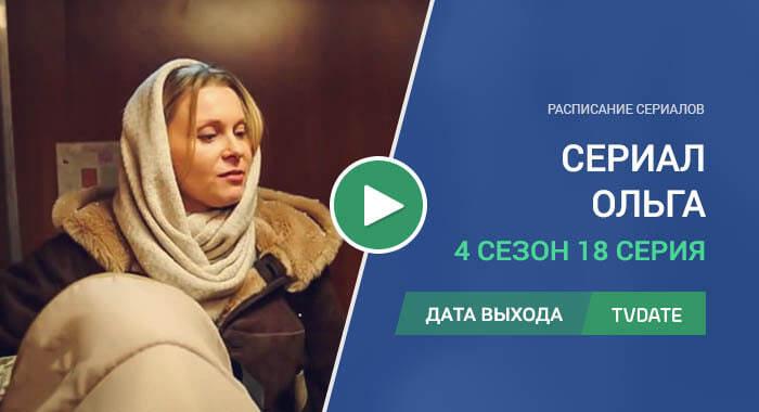 Ольга 4 сезон 18 серия
