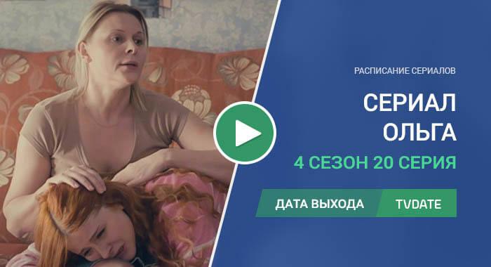 Ольга 4 сезон 20 серия