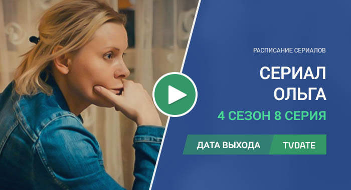 Ольга 4 сезон 8 серия