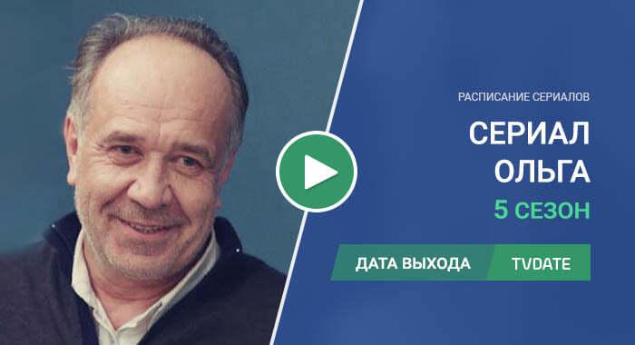 Видео про 5 сезон сериала Ольга