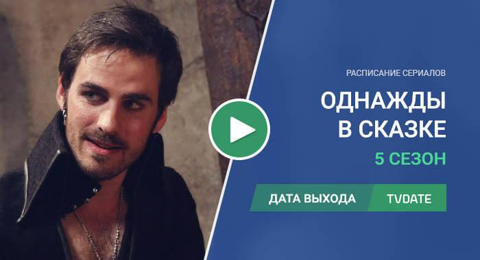 Видео про 5 сезон сериала Однажды в сказке