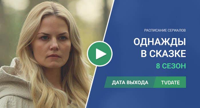 Видео про 8 сезон сериала Однажды в сказке