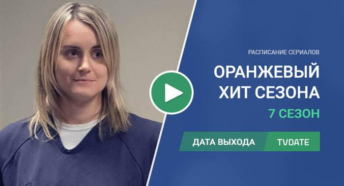 Видео про 7 сезон сериала Оранжевый - хит сезона