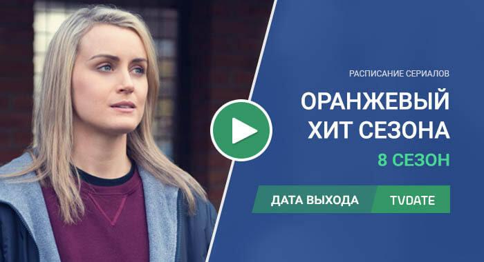 Видео про 8 сезон сериала Оранжевый - хит сезона