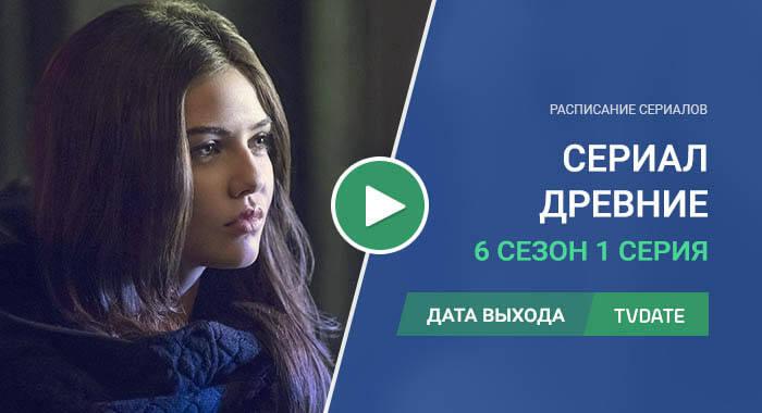 Древние 6 сезон 1 серия