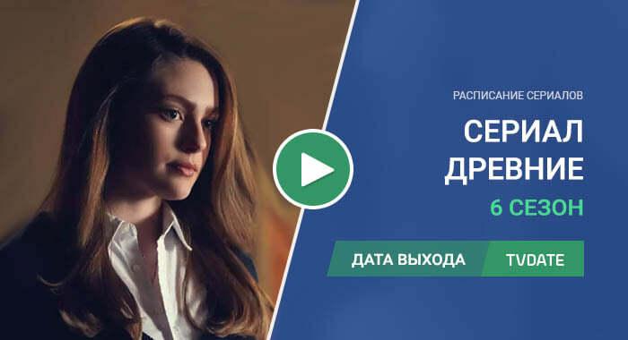 Видео про 6 сезон сериала Древние