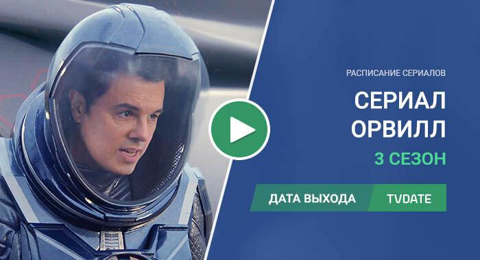 Видео про 3 сезон сериала Орвилл