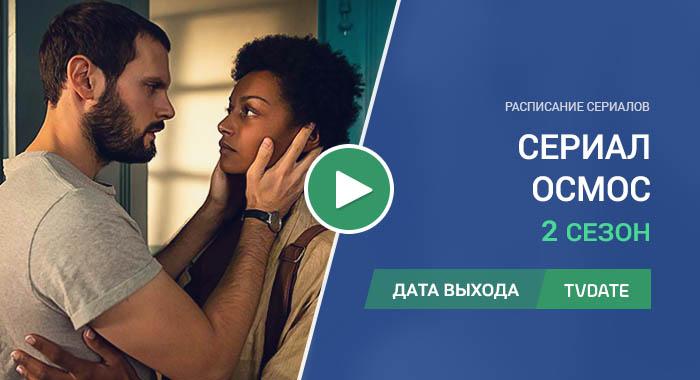 Видео про 2 сезон сериала Осмос