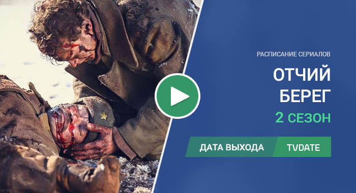 Видео про 2 сезон сериала Отчий берег