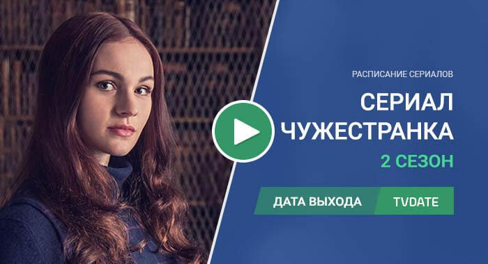 Видео про 2 сезон сериала Чужестранка