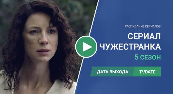 Видео про 5 сезон сериала Чужестранка