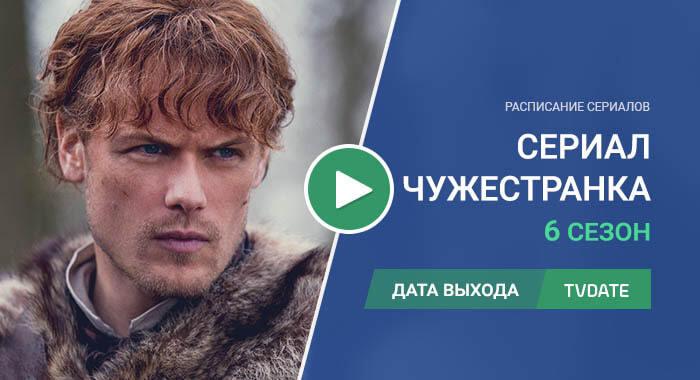Видео про 6 сезон сериала Чужестранка