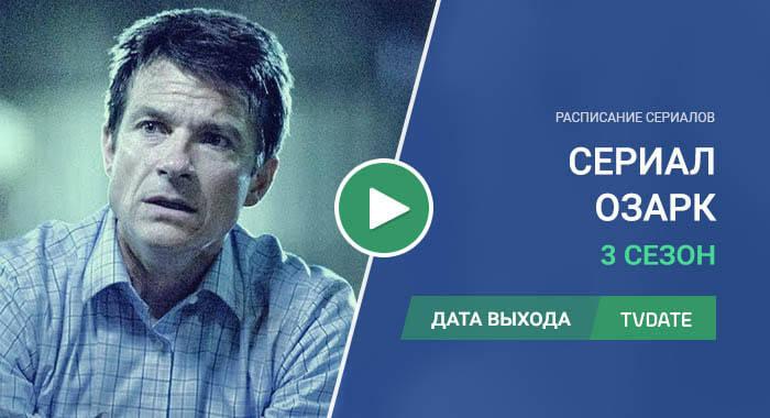 Видео про 3 сезон сериала Озарк