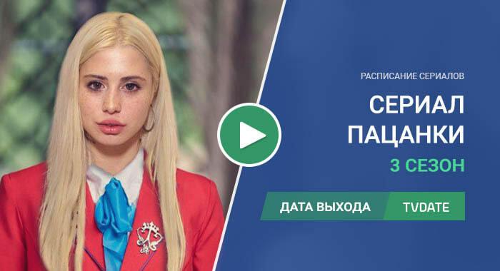 Видео про 3 сезон сериала Пацанки
