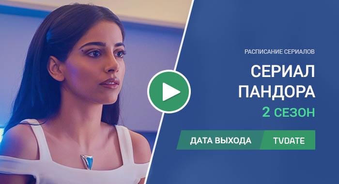 Видео про 2 сезон сериала Пандора