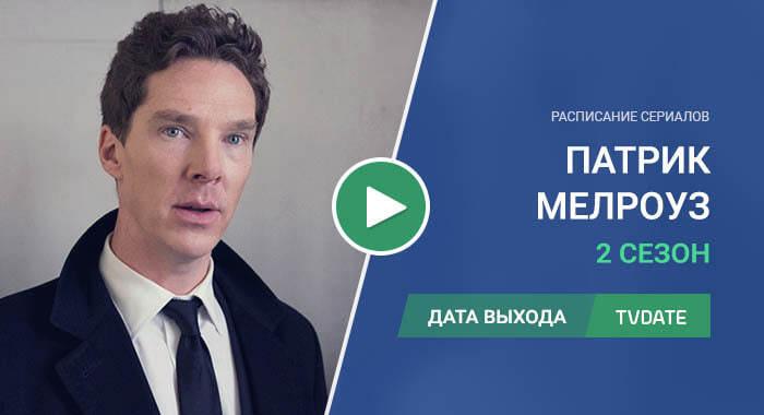 Видео про 2 сезон сериала Патрик Мелроуз