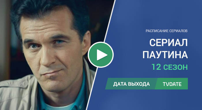 Видео про 12 сезон сериала Паутина