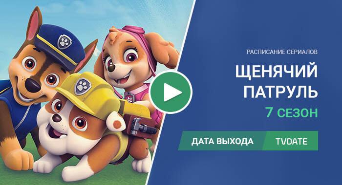 Видео про 7 сезон сериала Щенячий патруль
