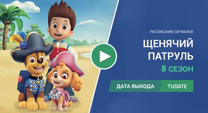 Видео про 8 сезон сериала Щенячий патруль