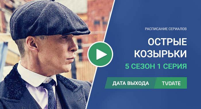 Острые козырьки 5 сезон 1 серия