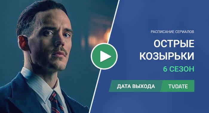 Видео про 6 сезон сериала Острые козырьки