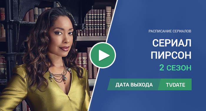 Видео про 2 сезон сериала Пирсон