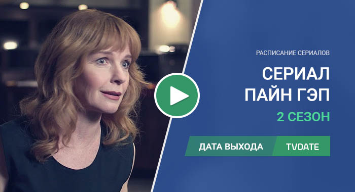 Видео про 2 сезон сериала Пайн Гэп