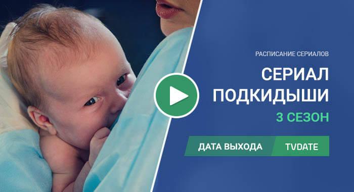 Видео про 3 сезон сериала Подкидыши