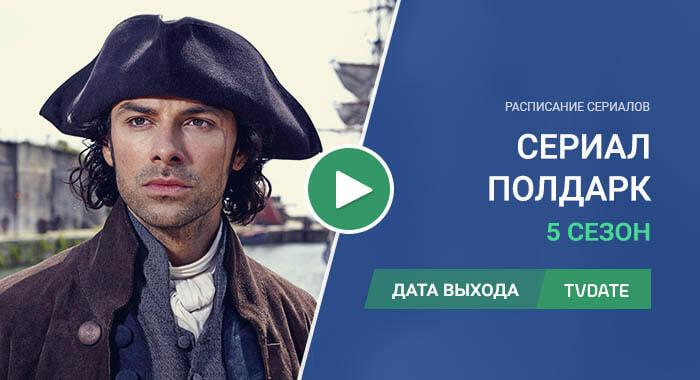Видео про 5 сезон сериала Полдарк